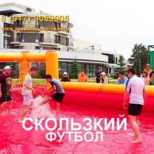 Скользкий (мокрый) футбол (Надувной аттракцион)