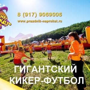 Кикер футбол гигантский (Надувной аттракцион) в Казани